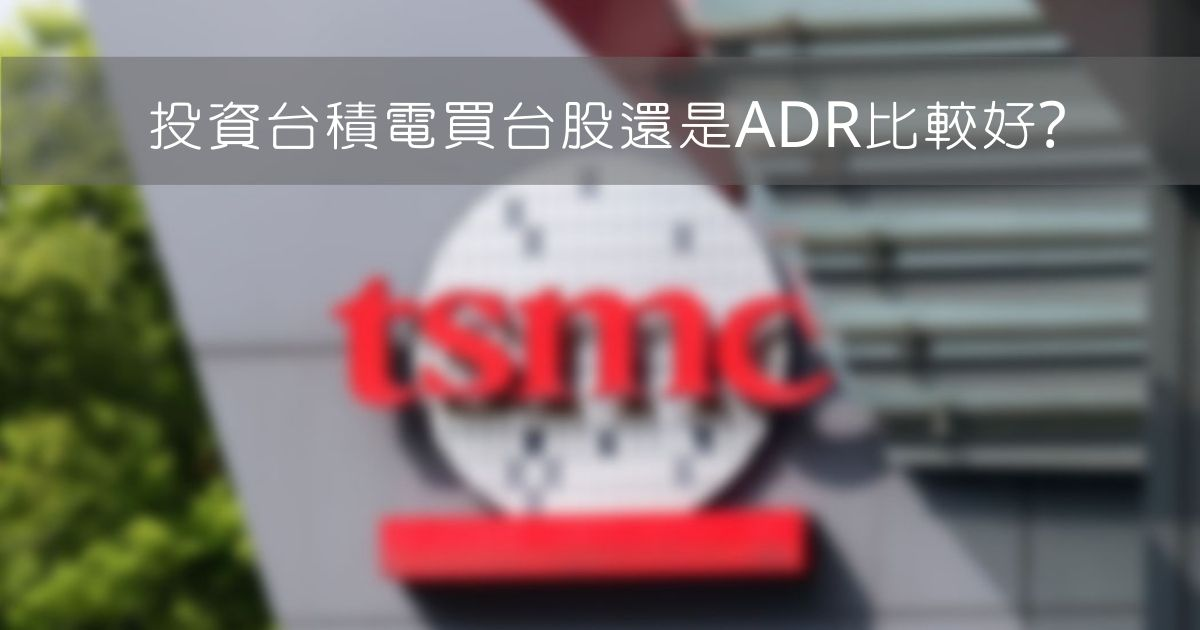 投資台積電買台股2330比較好 還是美國台積電adr Tsm 比較好 股球stock A Ball